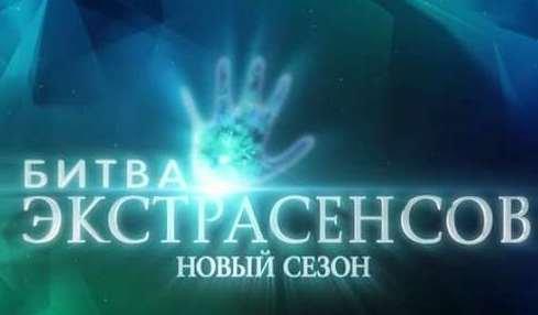 «Битва экстрасенсов» 18 сезон: дата выхода новых серий