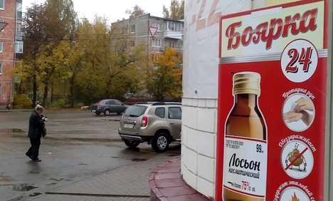 """Массовое отравление """"Боярышником"""" в Иркутске: средство для ванны убило 62 человека"""