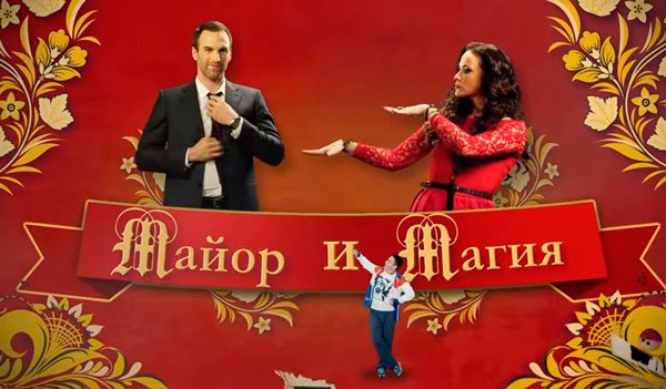 Майор и Магия 15 серия: дата выхода 27.02.2017, смотреть онлайн анонс