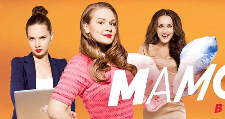 Мамочки 3 сезон 13 серия: дата выхода 27.02.2017, смотреть онлайн анонс