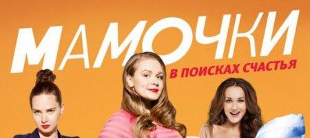 Мамочки 3 сезон 6 серия: дата выхода 13.02.2017, смотреть онлайн анонс