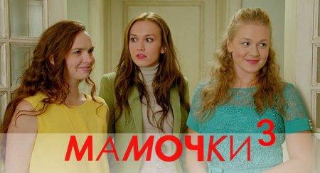 Мамочки 3 сезон 8 серия: дата выхода 15.02.2017, смотреть онлайн анонс