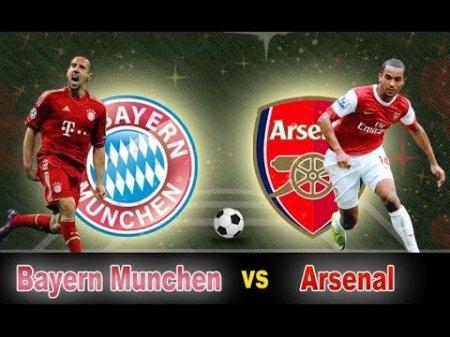 Прогноз на матч ЛЧ. Бавария - Арсенал, 15 февраля 2017, 22:45 МСК, смотреть онлайн