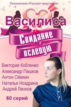 Василиса 59, 60 серия: дата выхода 17.02.2017, смотреть онлайн анонс