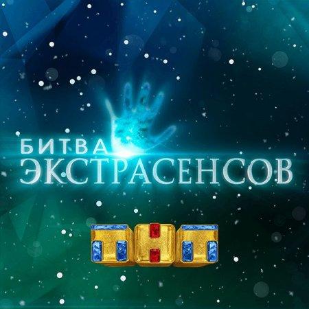 Битва экстрасенсов на ТНТ 17 сезон 23 выпуск: дата выхода 18.02.2017, смотреть онлайн анонс