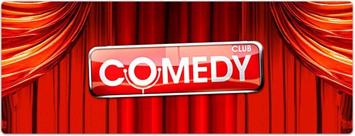 Comedy Club 14 сезон 5 выпуск: дата выхода 31.03.2017, смотреть онлайн анонс