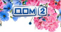 Дом 2 День 4682: дата выхода 06.03.2017, смотреть онлайн анонс