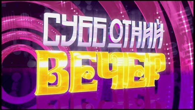 Субботний вечер, эфир от 08.04.17 смотреть онлайн на телеканале Россия 1