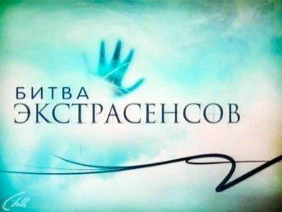"""Когда выйдет 18 сезон """"Битвы экстрасенсов"""" 2017?"""