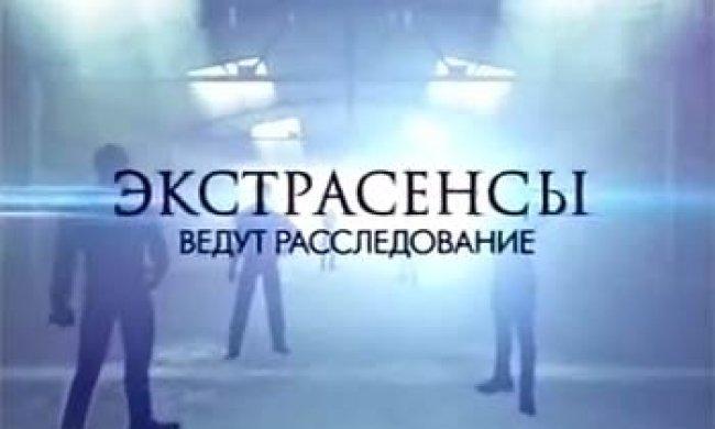 «Экстрасенсы ведут расследование. Битва сильнейших» 11.04.17 премьера нового, 7 выпуска 6 сезона на ТНТ
