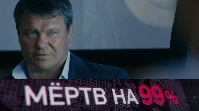 «Мертв на 99,9%»: 10.04.17 показали долгожданную премьеру сериала на НТВ
