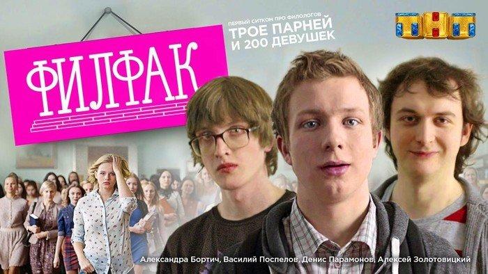 «Филфак»: последнюю, 4 серию нового, 1 сезона от 11.04.17 показали по ТНТ онлайн
