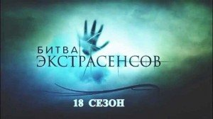 """""""Битва экстрасенсов"""" 18 сезон: дата выхода, что известно о новом сезоне мистического шоу"""