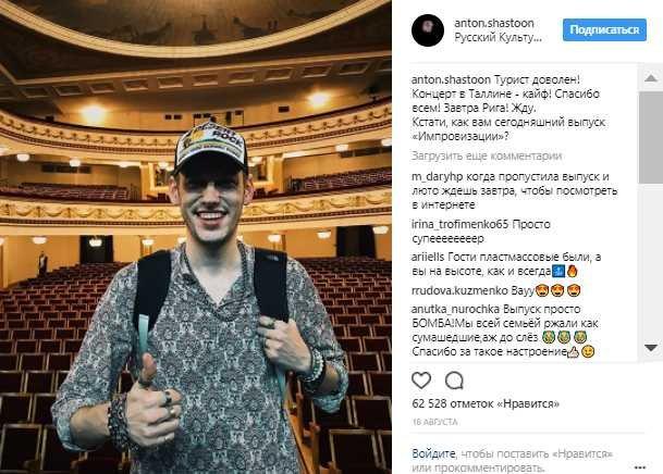 Антон Шастун - Импровизация: биография, личная жизнь, фото, видео, Инстаграм