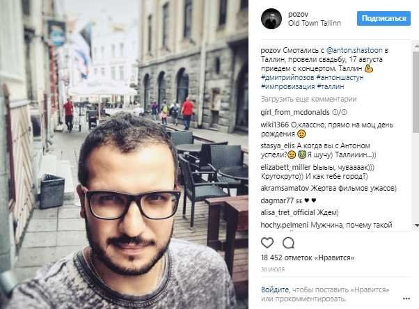 Дмитрий Позов - биография, жена и дети, фото, Инстаграм