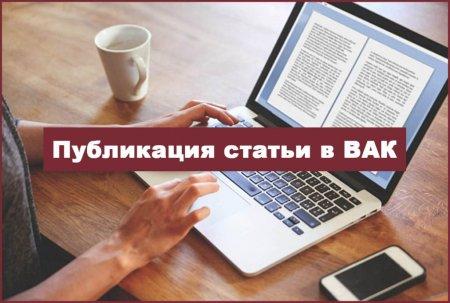 Срочная публикация статьи в Scopus