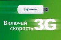 Тарифы Мегафон